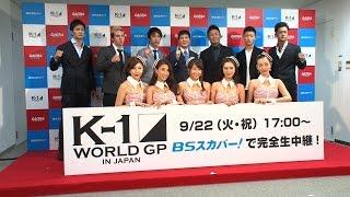 8月25日(火)スカパーJSAT株式会社にて、9月22日(火・祝) 東京・後楽園...