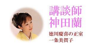 パーソナリティ:神田蘭(講談師) 恋する日本史 徳川慶喜の正室 一条美...