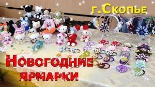 Новогодние ярмарки ручной работы г.Скопье/Christmas hand-made bazaars in Skopje.