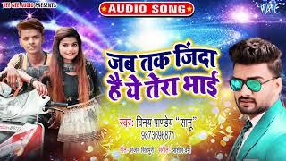 रक्षाबंधन स्पेशल I #Vinay Pandey Sanu I Jab Tak Jinda Hai Ye Tera Bhai 2020 Bhojpuri Superhit Song