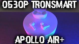 Потягаемся с Эирподсами? Обзор беспроводных наушников Tronsmart Apollo Air+!