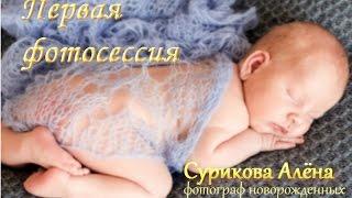 Фотосессия новорожденных Сурикова Алёна, г. Нижний Новгород