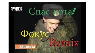 Спасение кота-Фокус(Remix)
