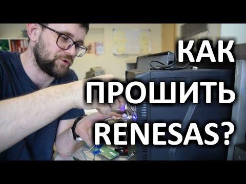 видео: Как прошить renesas? Вылечили samsung, отжимает!!!