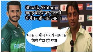 Shoaib Akhtar Message to Hassan Ali : Wagah Border पर उछलने से मैच नहीं जीता जाता #CWC2019 #INDVSPAK