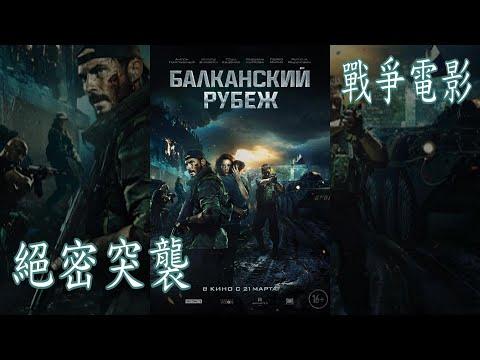 戰爭電影 | 絕密突襲(巴爾幹邊界) | 2019 | 一群特戰隊員獨立對抗軍隊!