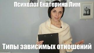 Типы зависимых отношений. Психолог в Москве, семейный психолог, психотерапия