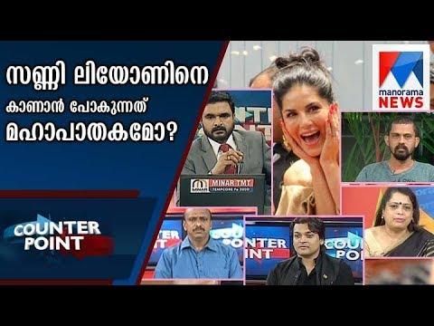 Is it a Great crime to see Sunny Leone?   | Counterpoint   | Manorama News
