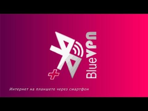 BlueVPN легко превратит любой смартфон в модем для планшета