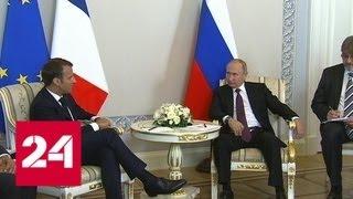 Путин: отношения России и Франции развиваются, несмотря на сложности - Россия 24