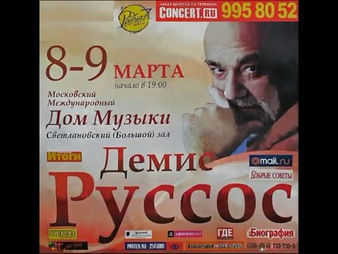 Demis Roussos - Concert in Moscow (March 8, 2006)