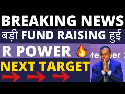 Download Reliance Power Share Latest News | R Power Fund Raising | R Power Share News | #rpower #rpowerfund