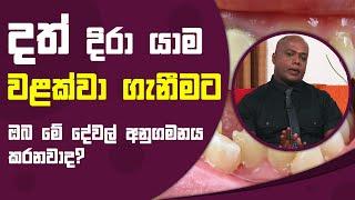 දත් දිරා යාම වළක්වා ගැනීමට ඔබ මේ දේවල් අනුගමනය කරනවාද? | Piyum Vila | 07 - 10 - 2021 | SiyathaTV Thumbnail