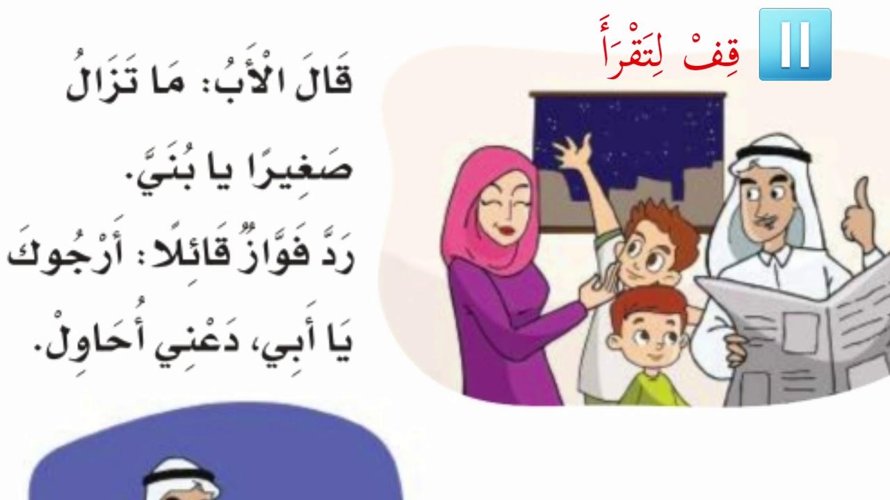 فواز وشهر رمضان لغتي الصف الأول النصف الثاني Youtube