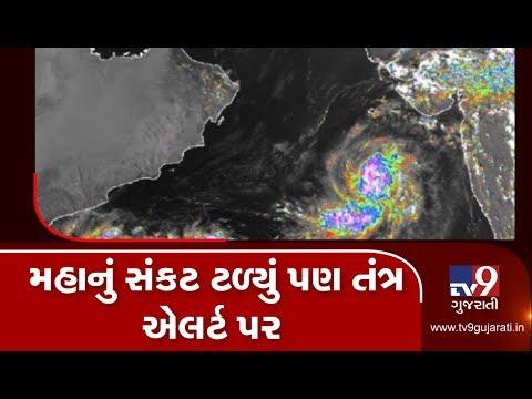 Cyclone Maha Will Not Hit Gujarat, But Alert Continues | Surat - Tv9GujaratiNews