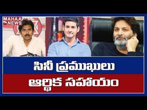 Telugu Film Celebrities Contribute For Fight Against Virus | MAHAA NEWS