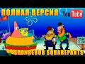 Губка боб квадратные штаны - полная версия spongebob squarepants