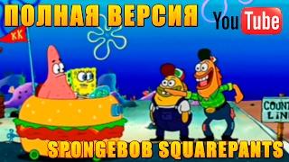 Губка Боб Квадратные Штаны - Полная Версия [SpongeBob SquarePants](ЛУЧШИЙ САЙТ С КЕЙСАМИ CS:GO - https://goo.gl/vcaEVc Начните зарабатывать большие деньги на YouTube https://youpartnerwsp.com/join?1208..., 2012-07-12T03:14:17.000Z)