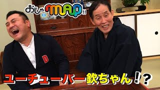 10月18日水曜よる7時~『おじゃMAP!!2時間SP』 山崎弘也さんとゲスト...