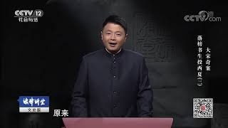 《法律讲堂(文史版)》 20190830 大宋奇案·落榜书生投西夏(三)| CCTV社会与法