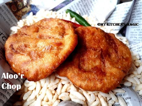 Kolkata Street Style Aloo'r Chop || Bengali Alur Chop