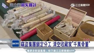 竊盜集團鎖定分工 清空收藏家「千萬骨董」│三立新聞台