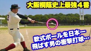 大谷翔平から甲子園で唯一ホームランを打った男…元大阪桐蔭4番の田端良基に軟球打たせたらピンポン球のように飛んでった。