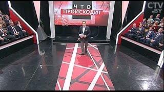 Ток-шоу «Что происходит» на РТР-Беларусь за 11 марта: декрет №3