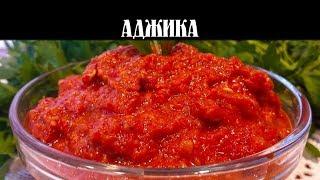 Аджика, самый вкусный рецепт:)
