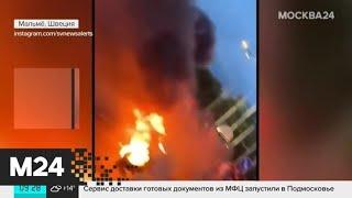 В Мальме сотни протестующих вышли на улицы после сожжения Корана - Москва 24