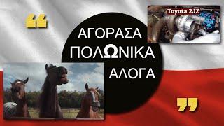 2JZ + manual σασμάν - Αγόρασα Πολωνικά άλογα!