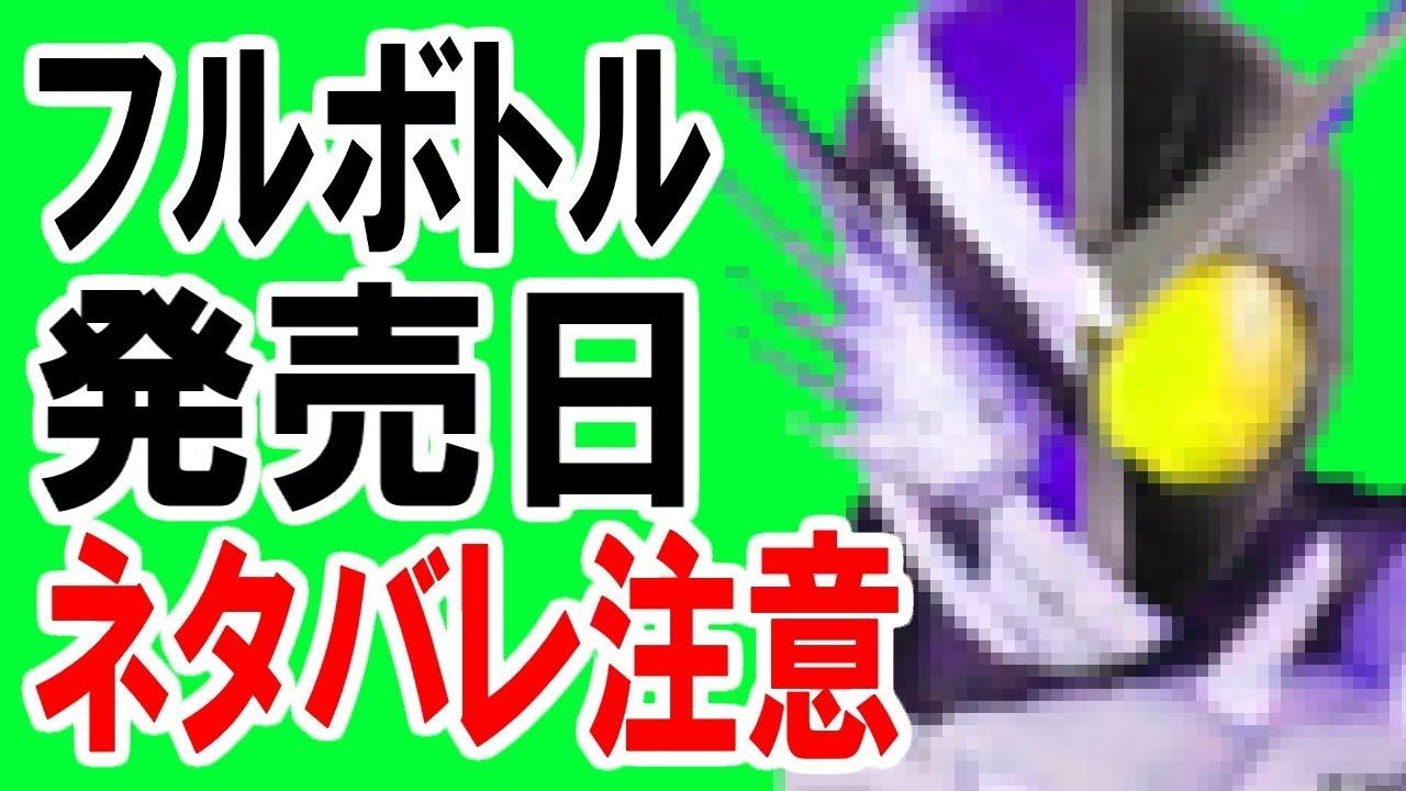 【仮面ライダービルド】フルボトル種類と発売日(ベスト ...