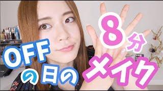 OFFの日のナチュラル8分メイク!!