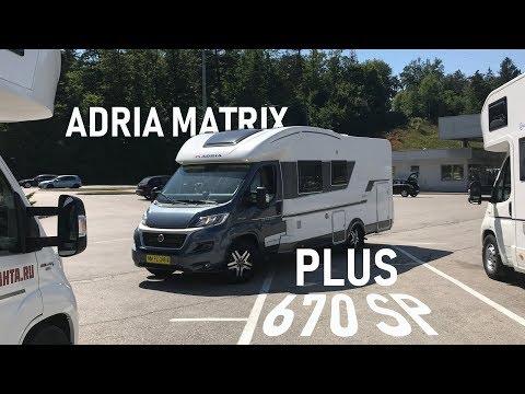 Автодом уже в России. Adria Matrix 670 SP.