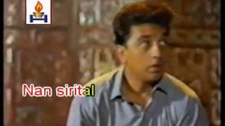 Naan Sirithal Deepavali -Tamil Karaoke Song