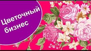 заработок на дому в интернете без вложений для начинающих цветы