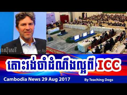 Khmer Hot News RFA Radio Free Asia Khmer Morning Tuesday 08/29/2017