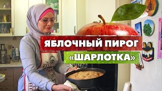 Яблочный пирог «Шарлотка» | Быстро, вкусно и полезно!