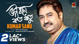 Jibone Koto Ritu | Kumar Sanu | Bangla Song 2018 | Lyrical Video | ☢☢OFFICIAL☢☢