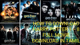HOW TO DOWNLOAD HARRY POTTER 1 TO 8 FULL MOVIE IN DUBBED TAMIL