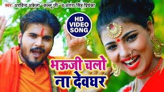 Arvind Akela Kalluji का SUPERHIT BOLBAM VIDEO SONG भऊजी चलो ना देवघर Bhauji Chalo Na Dewghar