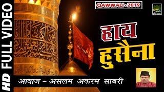 Haye Hussaina ( हाय हुसैना ) Superhit Karbala Qawwali | Aslam Akram Sabri | Ya Ali Haq Ali