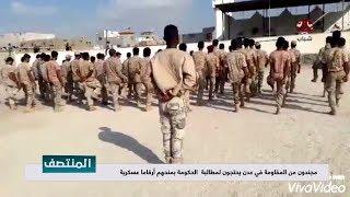 مجندون من المقاومة في عدن يحتجون لمطالبة الحكومة بمنحهم أرقاما عسكرية
