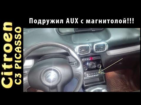 Citroen C3 Picasso/Подружил AUX выход с магнитолой/Теперь видит любой гаджет...