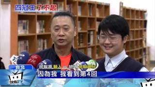 20170317中天新聞 邰智源兒4冠王!入選台大電機、陽明醫科
