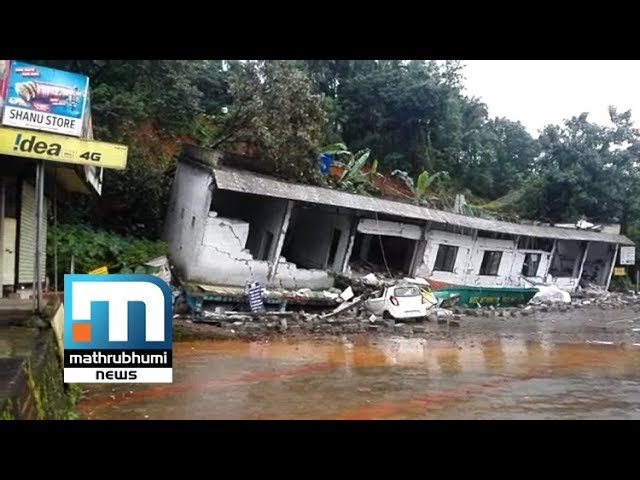Flood Hits Wayanad | Mathrubhumi News