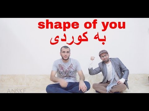 Shape of You به كوردى
