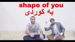 Shape of You به كوردى