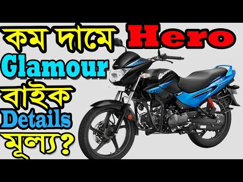 Hero Glamour Bike Details Specification and Price