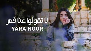 Yara Nour - La T2oulo 3anna 2amar   يارا نور - لا تقولوا عنا قمر